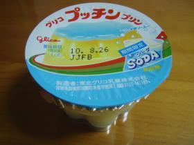 ソーダプリン2
