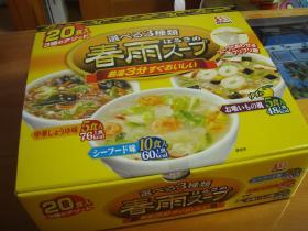 春雨スープ1
