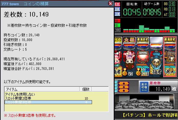 091020_オオガメラ1
