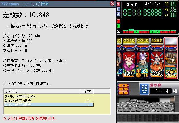 091020_オオガメラ2