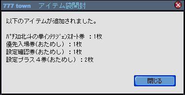 091020_おためし袋
