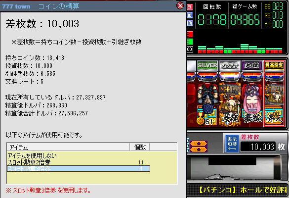 091022_オオガメラ1