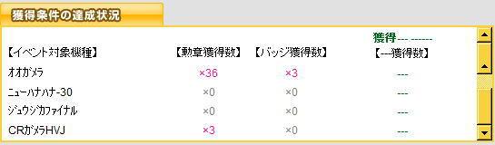 091023_【チキチキガメラ!死闘ランキング】結果
