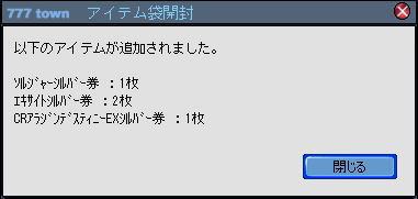 091023_3-5枚パチシルバー袋
