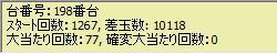091024_ビッグシューター