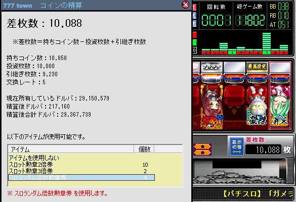 091026_黄金神