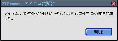091028_300WATスロ袋C