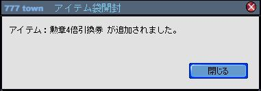 091030_麻雀勝利袋1