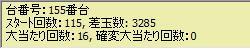 091101_ホー助2