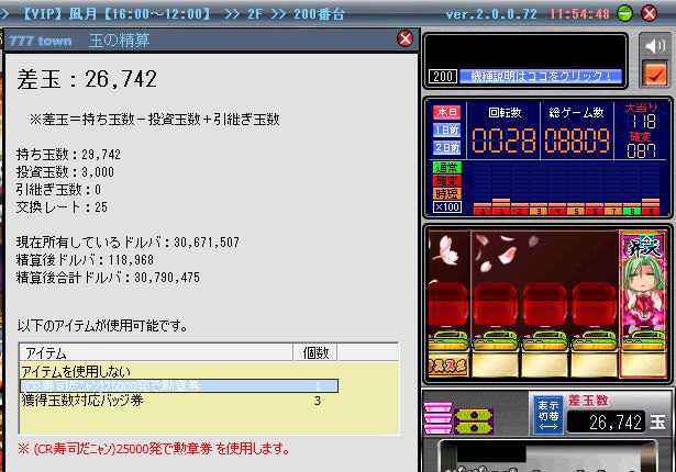 091102_寿司だニャン3