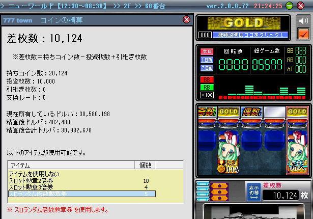 091103_ディスクアップ2