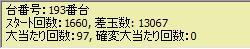 091106_ビッグシューター1