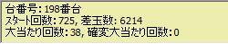 091106_ビッグシューター2