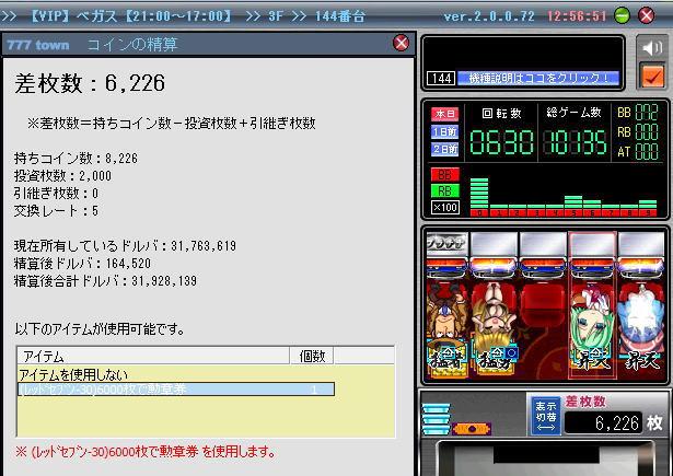 091107_レッドセブン2