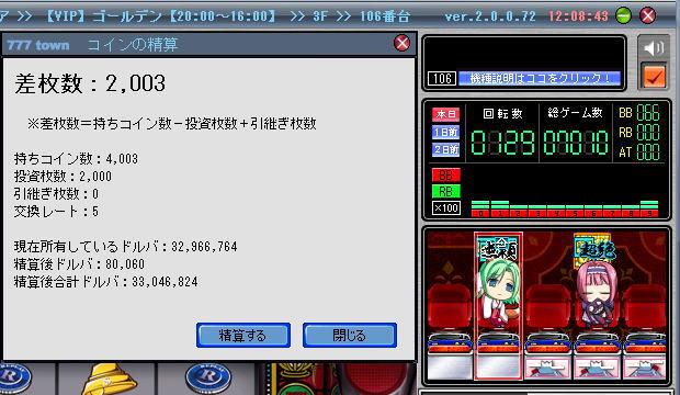 091112_レッドセブン3