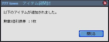 091113_Gバトル袋2