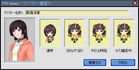 091113_草薙浅黄アバ