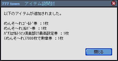 091114_スロ縦断イベント袋1000WAT