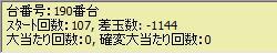 091119_五右衛門1
