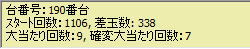 091119_五右衛門2