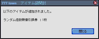 091121_くのいち袋_ラン勲