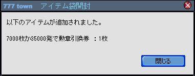 091121_くのいち袋_7000勲