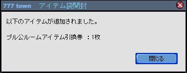 091121_ワンニャン袋_ブル公