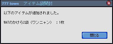 091121_ワンニャン袋_かけら