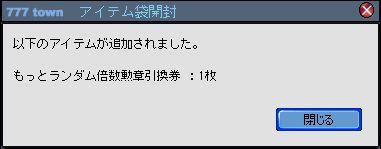 091121_GA袋_もっとラン勲