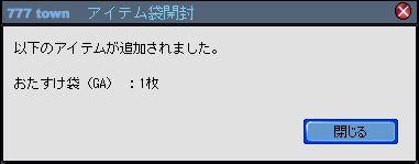 091121_GA袋_おたすけ