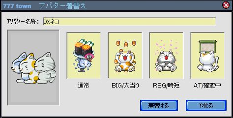 091121_DXネコ