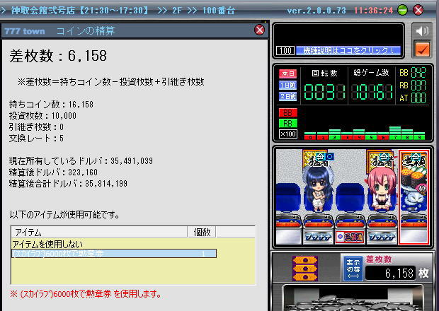 091125_スカイラブ3