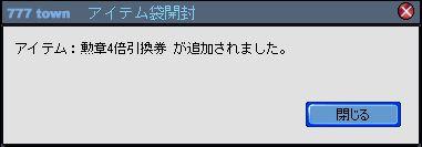 091128_一発チャレンジ袋_勲4