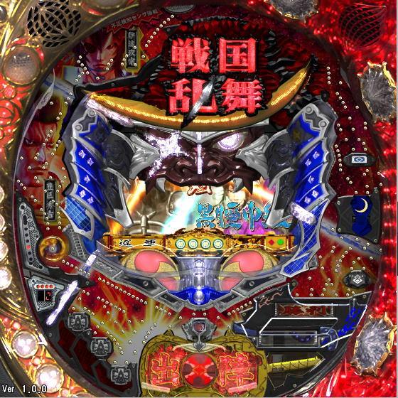 091130_戦国k乱舞2