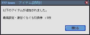 091130_エウレカ袋_最高激甘5