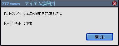 091130_トレード袋_トレチケ3