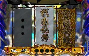 091130_戦国k乱舞5
