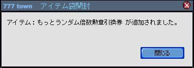 091201_プチふっくん袋