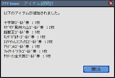 091201_10枚ゴールド袋