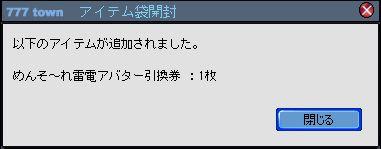091204_縦断袋_雷電