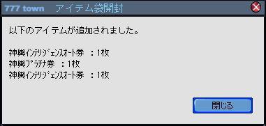100103_スロイベB袋1