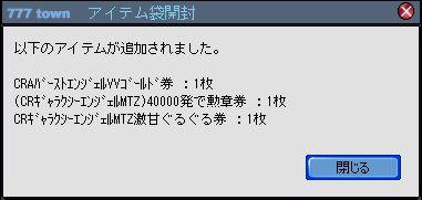 100122_イベ袋1