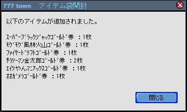 100313_7枚ゴールド1