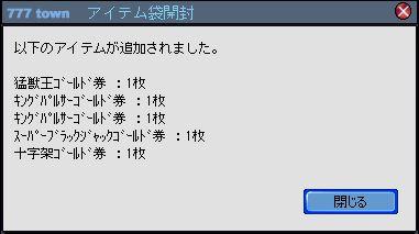 100521_3-5ゴールド袋