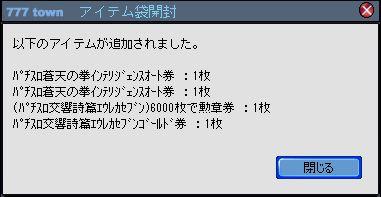 100615_イベ袋1