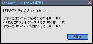 100618_イベ袋1