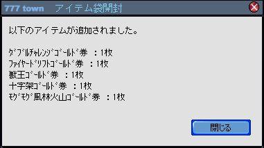 100627_5枚ゴールド1
