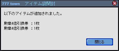 100627_ふっくん袋1
