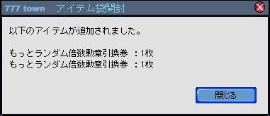 100627_ふっくん袋2