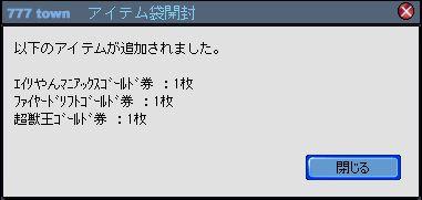100703_3-5枚ゴールド1